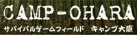 京都 サバイバルゲームフィールド キャンプ大原