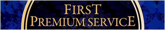 FIRSTプレミアムサービス