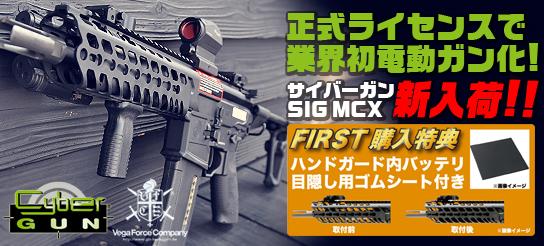 SIG MCX 入荷!!