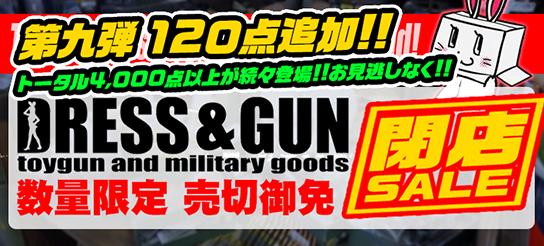 【onWEB限定】DRESS&GUN閉店SALE in FIRST!!