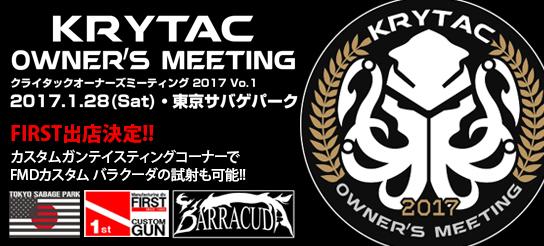 KRYTACオーナーズミーティング