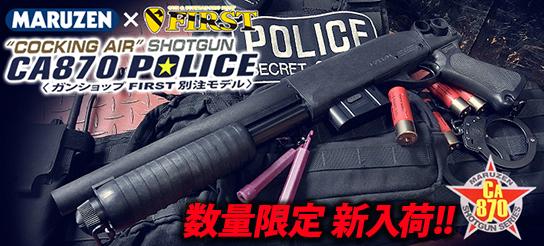 CA870 POLICE〈FIRST別注モデル〉