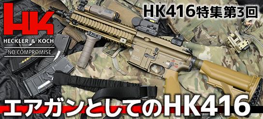 ��2�� HK416�ý� HK416�η���