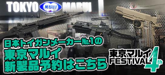 第57回全日本模型ホビーショー/マルイフェスティバル4th