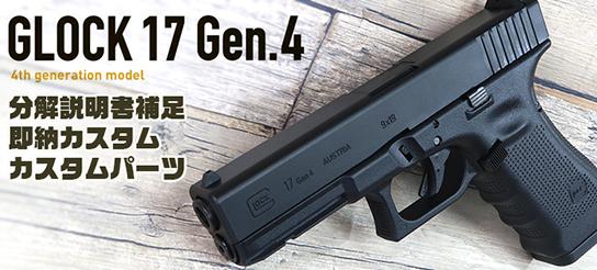 Glock17 Gen.4発売記念!Glock(グロック)シリーズ特集