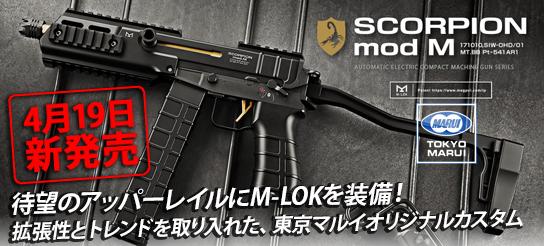 スコーピオン MOD.M