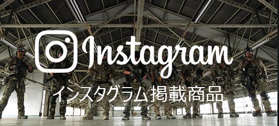 Instagram掲載商品