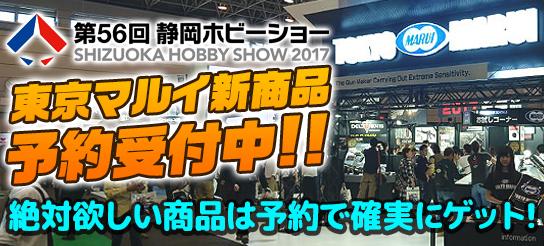 第56回静岡ホビーショー