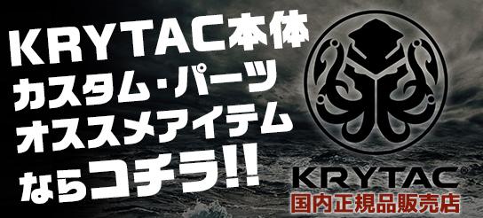 KRYTAC関連アイテム一覧