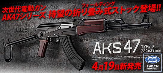 次世代AK47