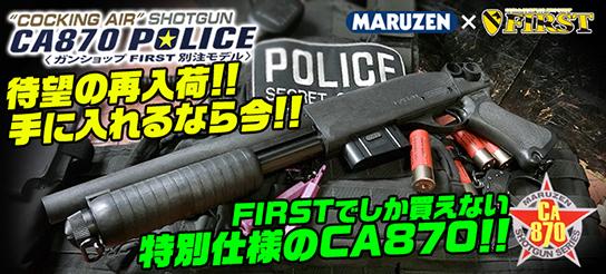 CA870 POLICE