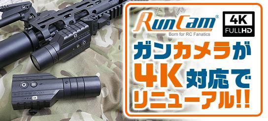 RunCamガンカメラ