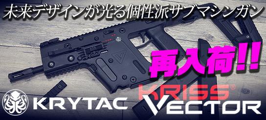 Vector再入荷