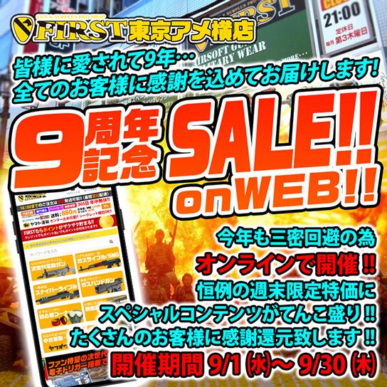 アメ横9周年記念SALE on WEB!!