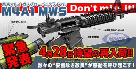 �۵�ȯɽ!!������ޥ륤��M4 MWS 4��28�������!!
