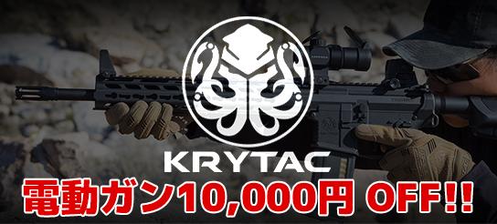 KRYTAC 10,000円off!