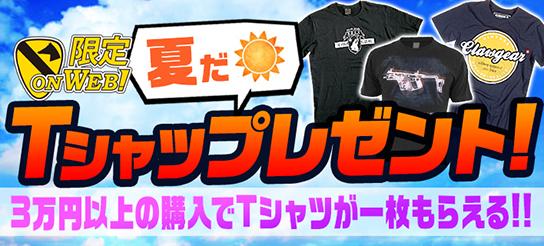 夏だTシャツプレゼント