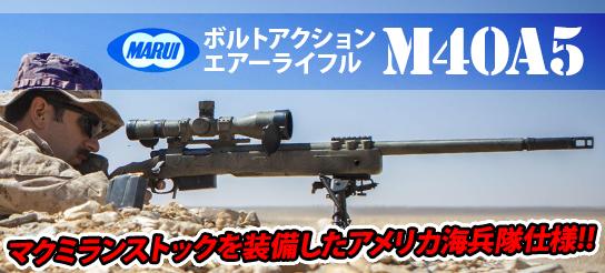 M40A5オススメアイテム
