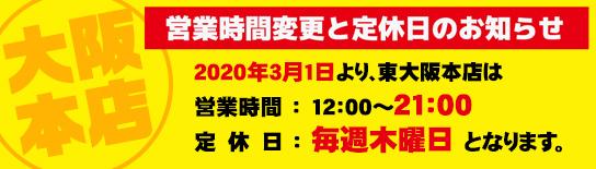 【大阪本店】営業時間・定休日変更