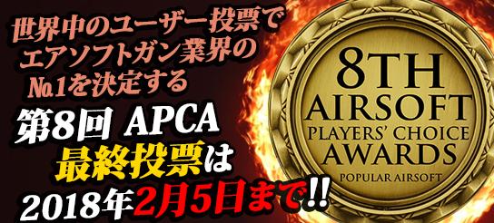 8thAPCA