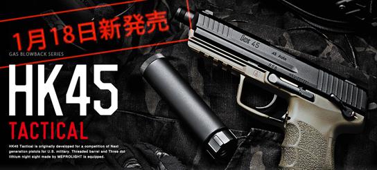 HK45tac 1/18発売