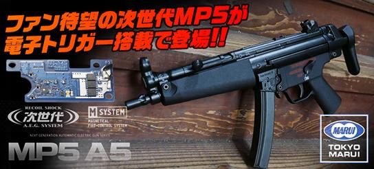 次世代電動ガン MP5特集