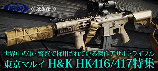 HK416/417特集
