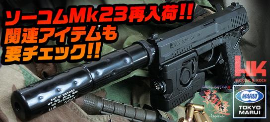 Mk23_LAUNCH
