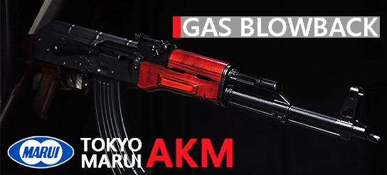 東京マルイ ガスブローバック AKM特集
