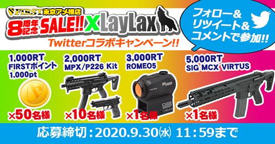 アメ横8周年記念×LayLax フォロー&リツイートキャンペーン