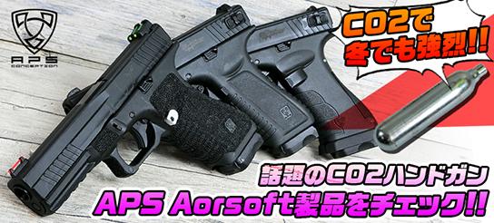 話題のCO2ハンドガン APS Airsoft