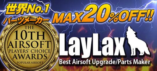 ベストパーツメーカー LAYLAX(ライラクス) 10th APCA