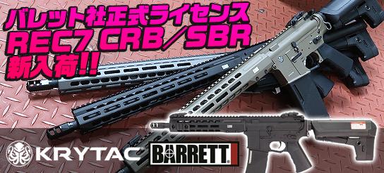 BARRETT REC7
