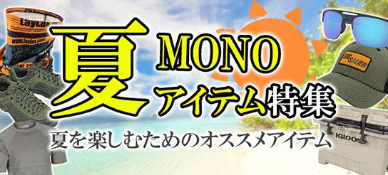 夏MONOアイテム特集