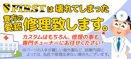 【ガイド】修理・メンテナンス
