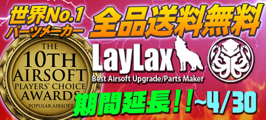 LayLax+KRYTAC(※補修部品除く)全品送料無料