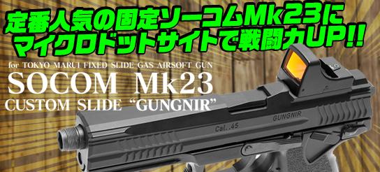 Mk23 カスタムスライド GUNGNIR(ガングニール)