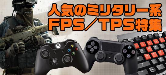 FPS/TPS�ý�