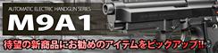 電動M9A1にお勧めのアイテム