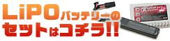 電動ハンドガン対応 LiPOバッテリーセット