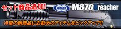 【M870ブリーチャー】オススメアイテムピックアップ!!