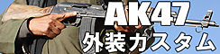 AK47外装カスタムパーツ