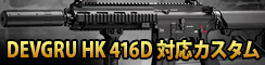 DEVGRU HK416D 対応カスタム