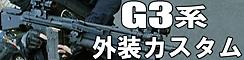 G3外装カスタムパーツ