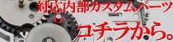 MP5 K/PDW内部カスタムパーツ