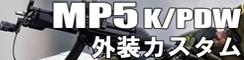 MP5 K/PDW外装カスタムパーツ