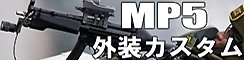 MP5系外装カスタムパーツ