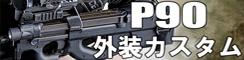 P90外装カスタムパーツ