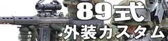 89式外装カスタムパーツ